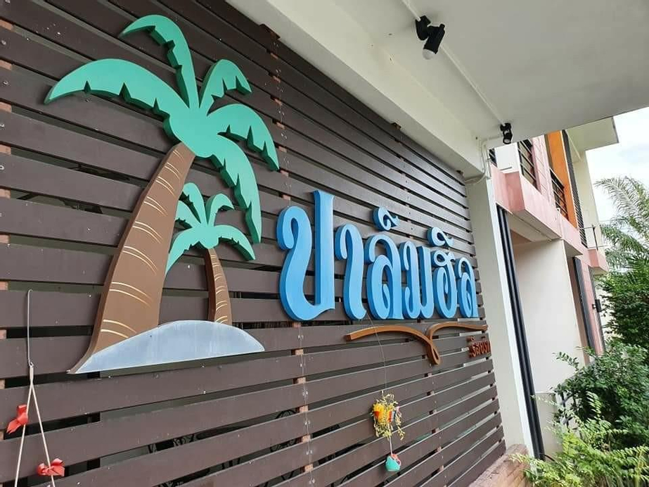 Palm Hill Resort, Khanom