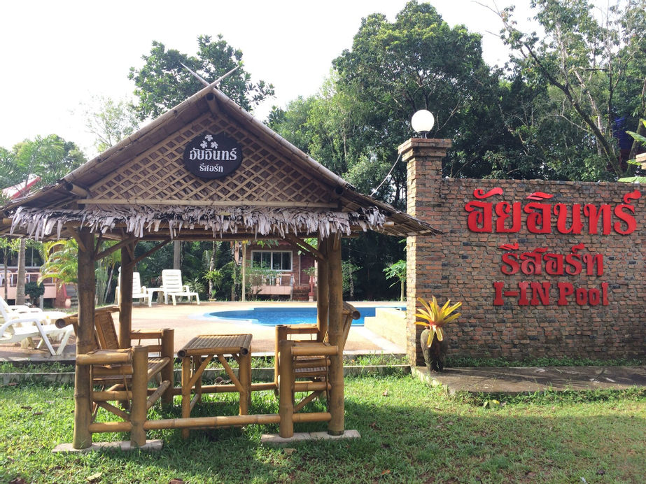 I-In Resort, Muang Ranong
