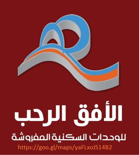 Alofok Alraheb Furnished Apartments,