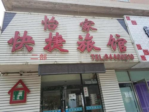 Dalian Yi Jia Inn, Dalian