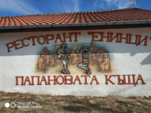 Papanovata House, Kazanlak