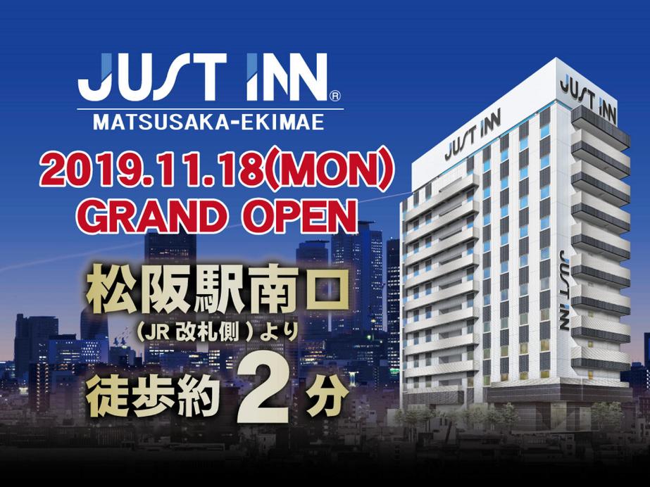 Just Inn Matsusaka Station, Matsusaka