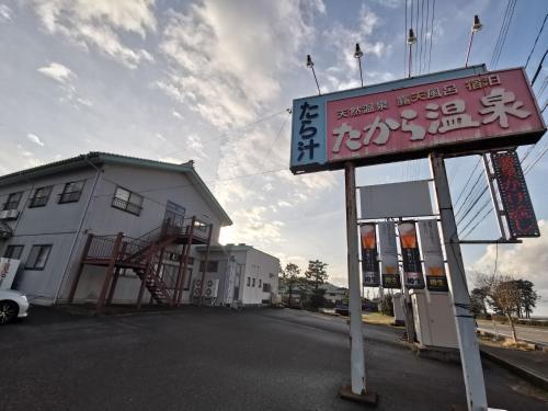 たから温泉民宿 Gem Onsen Stay, Asahi