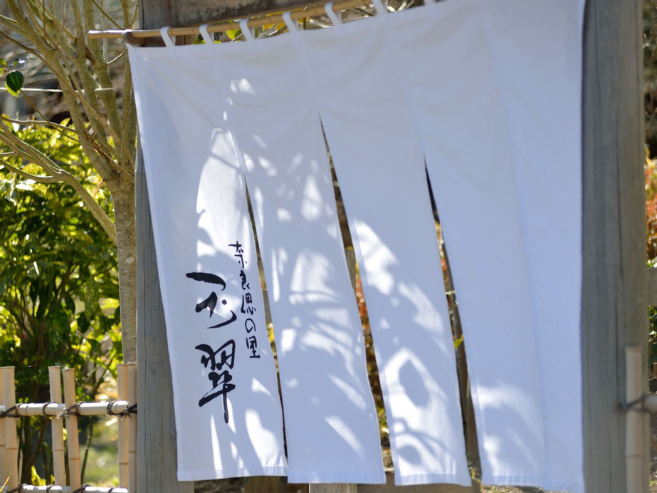 Gyokusui since2008, Higashiizu