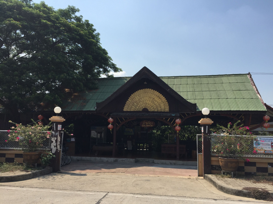 Baan Kong Homestay, Phra Nakhon Si Ayutthaya