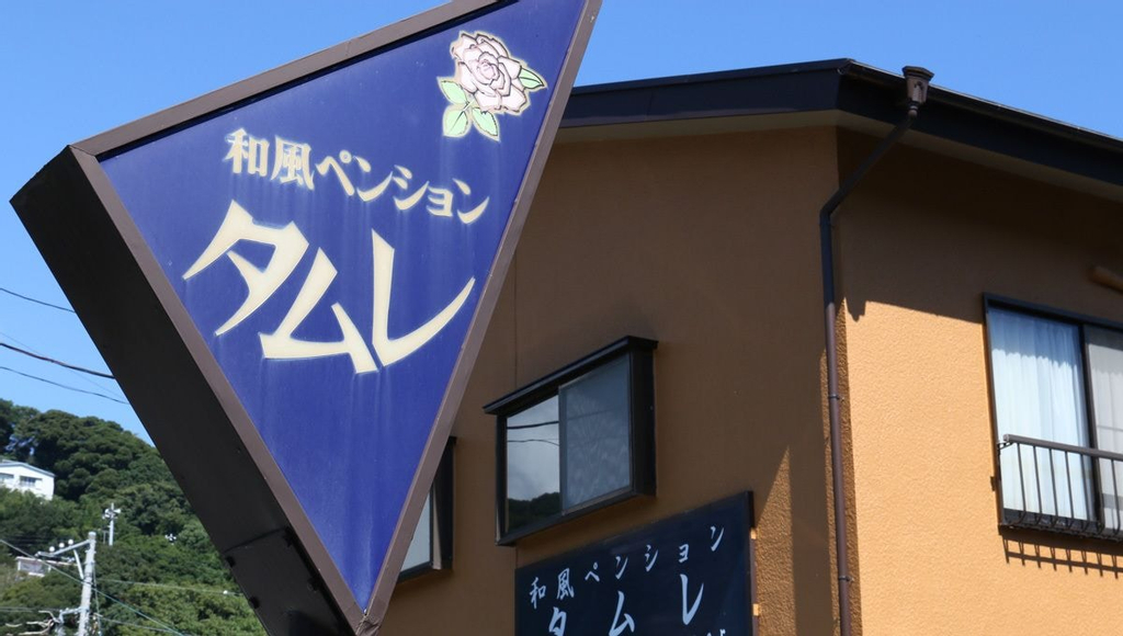 Japanese Style Pension Tamure, Shimoda