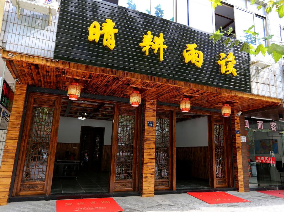 Wuzhen Qinggengyudu Guesthouse West, Jiaxing