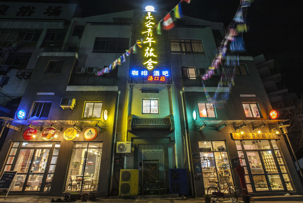 Huangshan Kunlun International Hostel, Huangshan