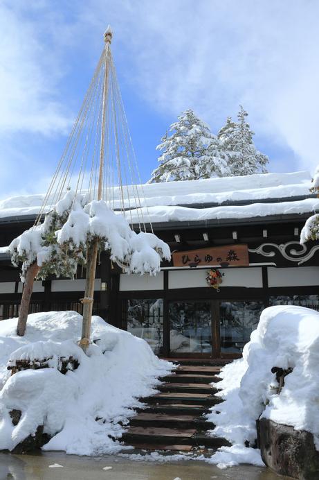 Hirayunomori, Takayama