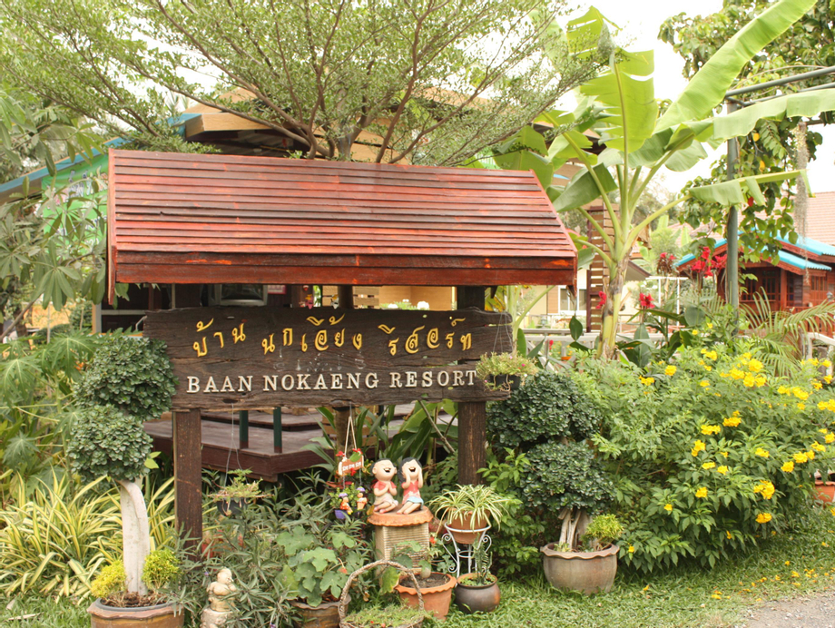 Baan Nok Aeng, Sam Phran