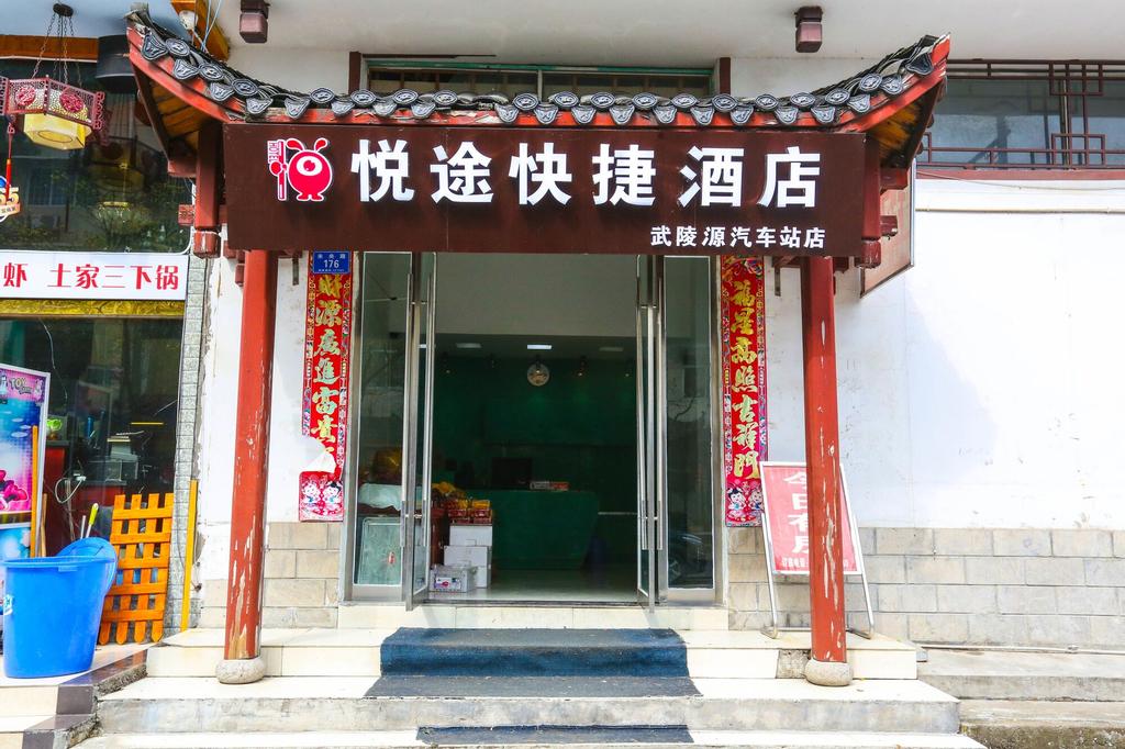 Yuetu Express Hotel, Zhangjiajie