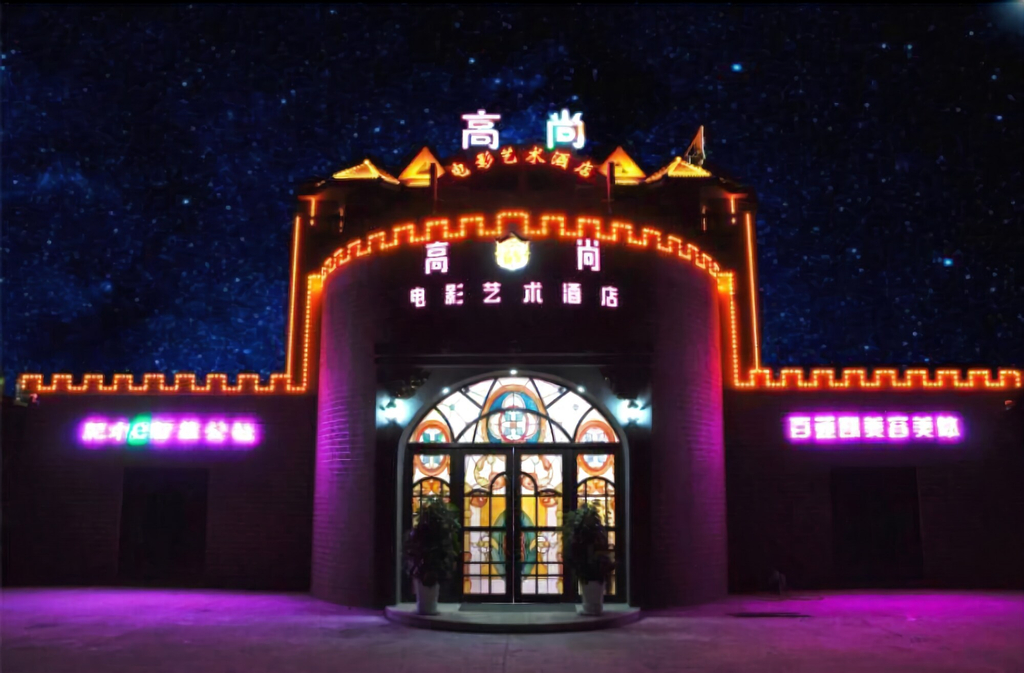 Weihai Gaoshang Movie Art Hotel, Weihai