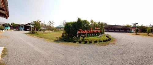 Baan Suan Chiva Saran, Muang Nong Bua Lam Phu