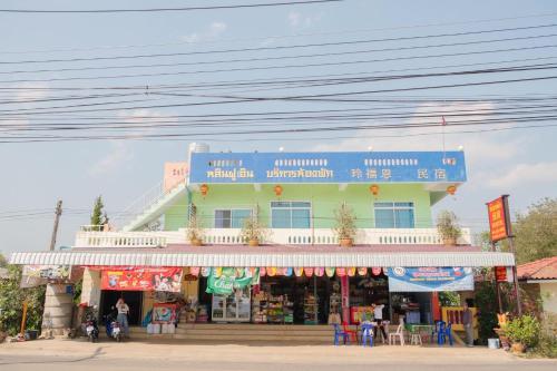 หลินฝูเอิน Ling Fu En, Mae Fa Luang
