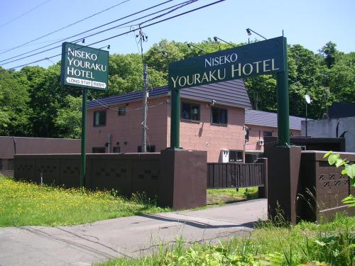 Niseko Youraku Hotel, Niseko