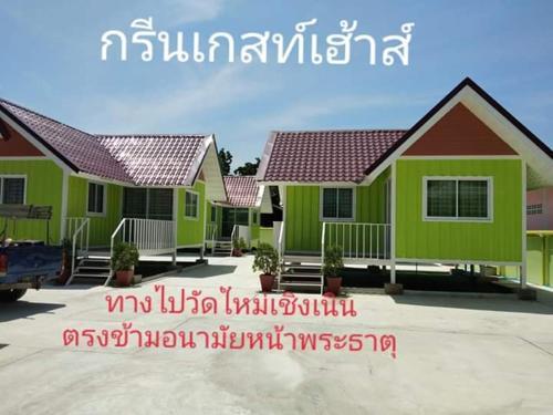 กรีนเกสท์เฮ้าส์ พนัสนิคม, Phanat Nikhom
