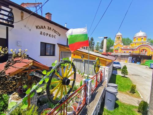 Guest House Dorkos, Rakitovo