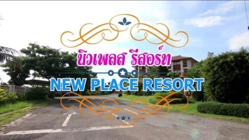 โรงแรมนิวเพลสรีสอร์ท, Muang Udon Thani