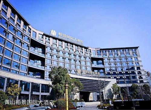PARKVIEW INTERNATIONAL HOTEL, Huangshan