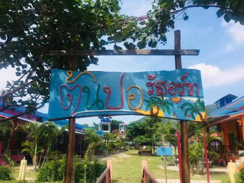 Ton Por Resort, Tha Mai