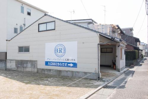 グローバルリゾート宮島 天神ハウス, Hatsukaichi