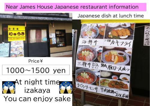 観光地柴又Asakusa James Guest House, Katsushika
