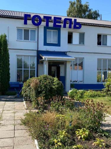 Готель, Bilotserkivs'kyi