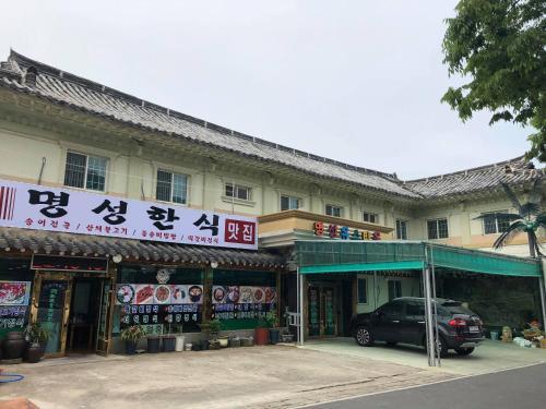 Myungsung Youth Town, Gyeongju