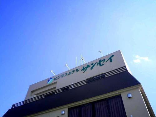Business Hotel Sansei, Saiki