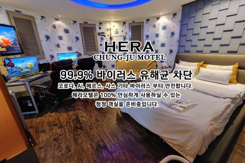 Hera Motel, Chungju