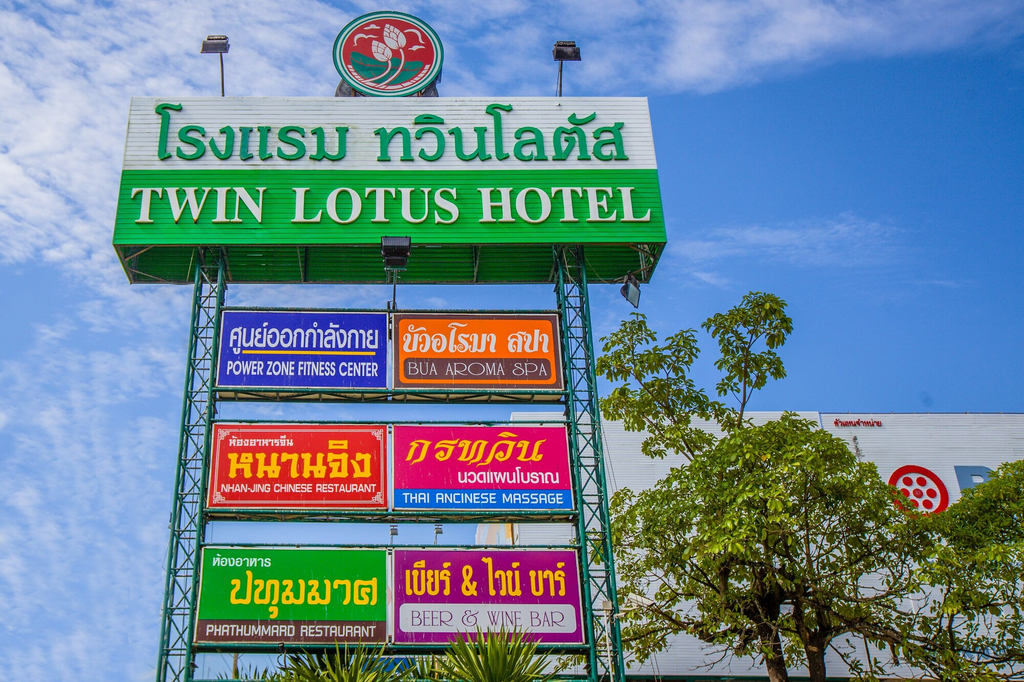 Twin Lotus Hotel, Muang Nakhon Si Thammarat