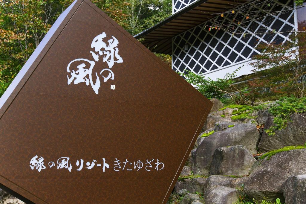 Midorinokaze Resort Kitayuzawa, Date