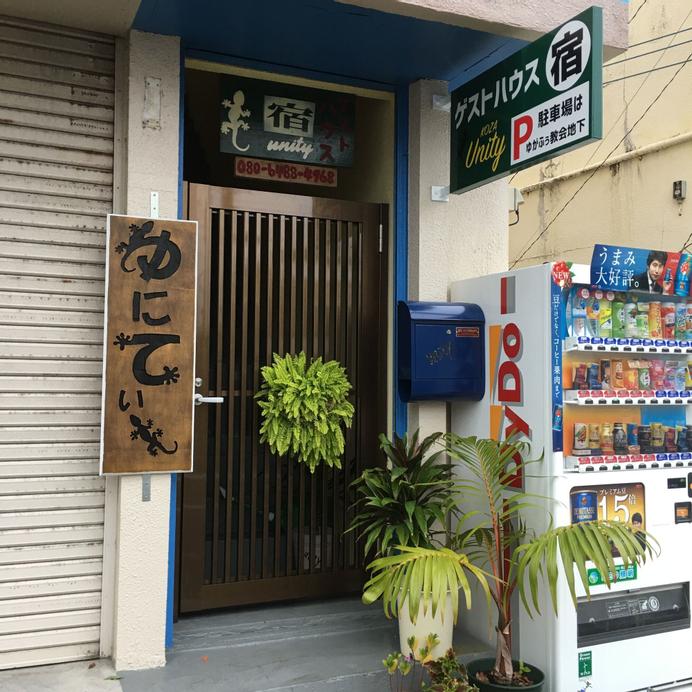 Guest House Unity - Hostel, Okinawa