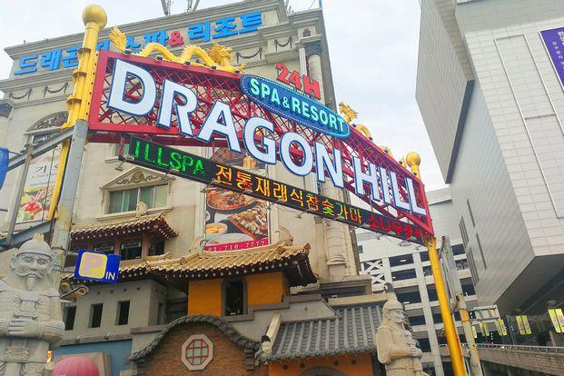 Pengalaman Jjimjilbang di Dragon Hill Spa
