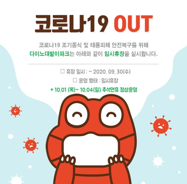Dino Debari Park Ticket in Jeju