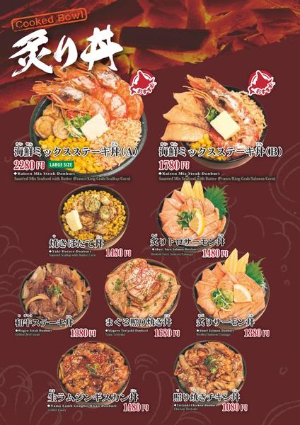 Donburi Chaya (どんぶり茶屋) Nijo Market Branch in Sapporo Nijo Market - Seafood Rice & Sashimi