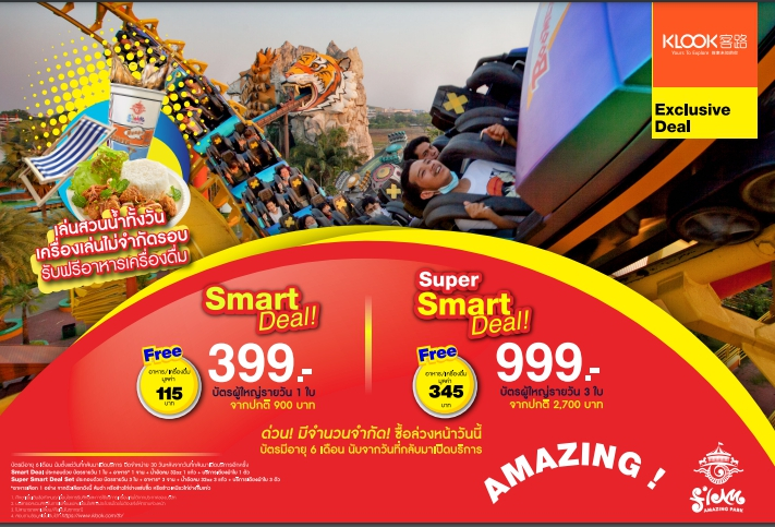 [Limited Offer] Siam Amazing Park Ticket