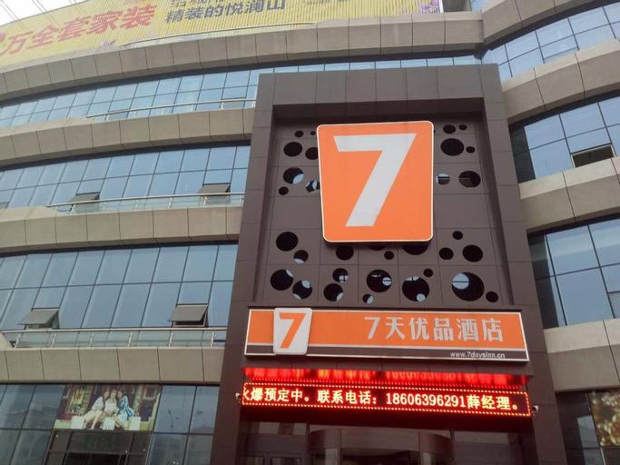 7 Days Premium·Linyi Railway Station, Linyi