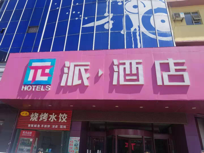 PAI HOTELS YANTAI HIGH SPEED RAILWAY STATION BUS T, Yantai