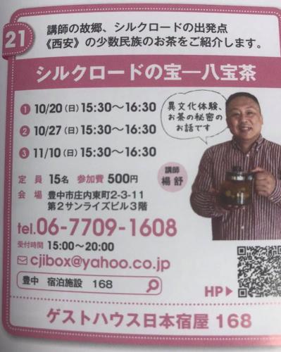 Hostel J Culture168, Toyonaka