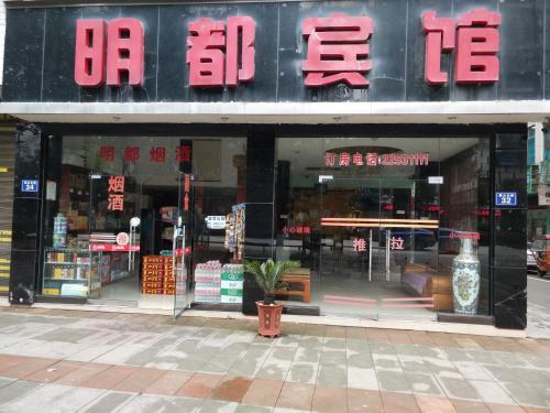 Mingdu Hotel, Zunyi