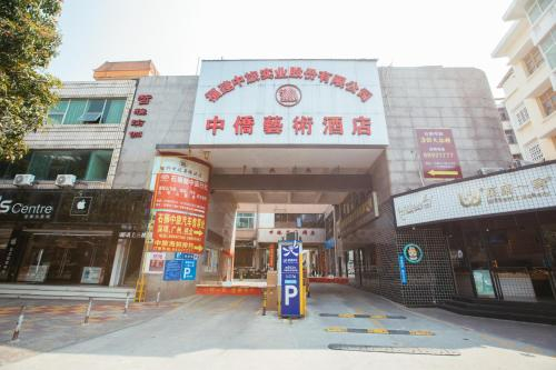 Shishi Zhongqiao Art Hotel, Quanzhou