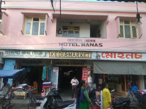 Hotel Manas, Dibrugarh