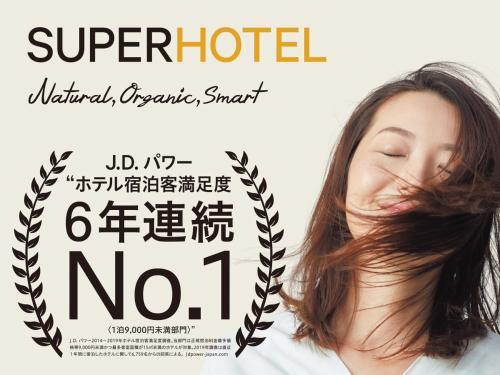 Super Hotel Aomori, Aomori