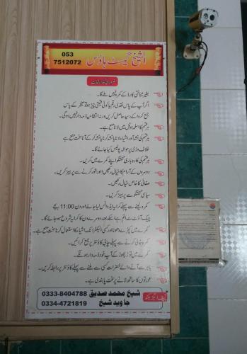 AL SHEIKH GUEST HOUSE, Gujranwala