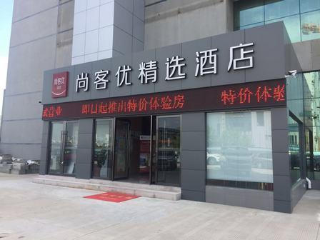 Thank Inn Plus Jiangsu Taizhou Renmin Hospital, Taizhou