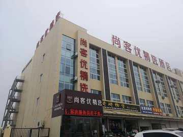 Thank Inn Plus Hotel Jiangsu Taizhou Taixing Economic Development Zone Binjiang Town, Taizhou