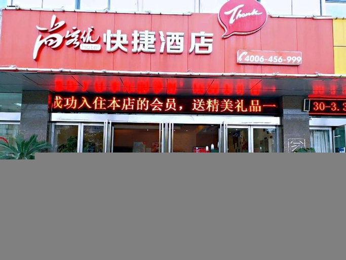 Thank Inn Plus Hotel Nanjing Gaochun Market, Nanjing