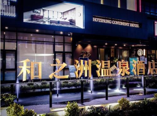 Hotspring Continent Hotel, Fuzhou