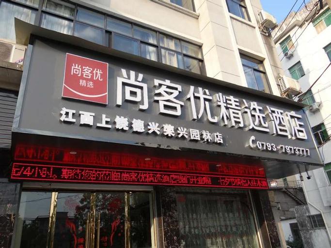 Thank Inn Plus Hotel Jiangxi Shangrao Dexing Rongxing Park, Shangrao